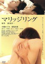 マリッジリング スペシャル・プライス(通常)(DVD)