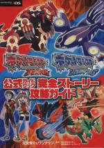 ニンテンドー3DS ポケットモンスター オメガルビー・アルファサファイア公式ガイドブック 完全ストーリー攻略ガイド(単行本)