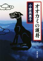 オオカミの護符(新潮文庫)(文庫)