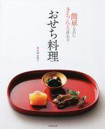 簡単なのにきちんと作れるおせち料理(単行本)