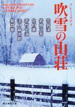 吹雪の山荘 リレーミステリ(創元推理文庫)(文庫)