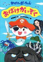 おばけかいぞく おばけのポーちゃん2(児童書)