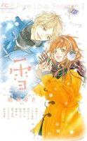 Pure Love Seasons Ⅱ 雪~冬・誓い~(フラワーCスペシャル)(少女コミック)