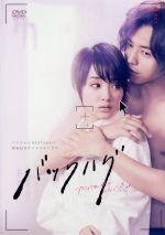 バックハグ~アフィリエイトがつなぐ恋~(通常)(DVD)