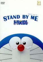 STAND BY ME ドラえもん(期間限定プライス版)(通常)(DVD)