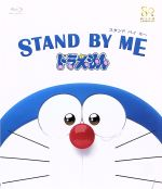 STAND BY ME ドラえもん(Blu-ray Disc)(BLU-RAY DISC)(DVD)