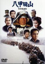 八甲田山 特別愛蔵版(通常)(DVD)