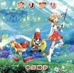 ポケットモンスター:ドリドリ(期間生産限定アニメ版)(DVD1枚付)(通常)(CDS)
