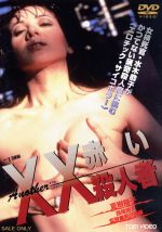 Another XX ダブルエックス 赤い殺人者(通常)(DVD)