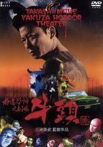 極道恐怖大劇場 牛頭 GOZU(通常)(DVD)