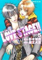LOVE STAGE!!(5)(あすかC CL-DX)(大人コミック)