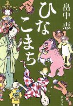 ひなこまち(新潮文庫)(文庫)