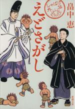 えどさがし しゃばけ 外伝(新潮文庫)(文庫)