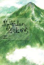 鳥海山の空の上から(Green Books)(児童書)
