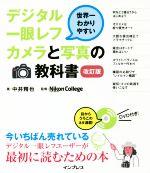 デジタル一眼レフカメラと写真の教科書 改訂版 世界一わかりやすい(DVD付)(単行本)