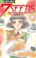 7SEEDS(セブンシーズ)(28)(フラワーCアルファ)(少女コミック)