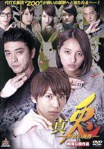 真・兎 野性の闘牌(通常)(DVD)