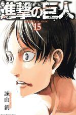 進撃の巨人(15)(マガジンKC)(少年コミック)