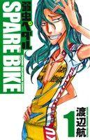 弱虫ペダル SPARE BIKE(1)(少年チャンピオンC)(少年コミック)
