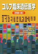 コルフ臨床遺伝医学(単行本)