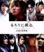 るろうに剣心 伝説の最期編(Blu-ray Disc)(BLU-RAY DISC)(DVD)