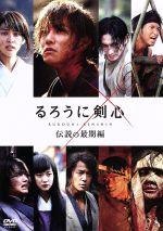 るろうに剣心 伝説の最期編(通常)(DVD)