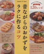 昔ながらのおかずをラクに作るコツ 懐かしの味 120レシピ(GAKKEN HIT MOOK)(単行本)