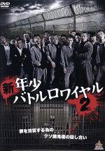 新・年少バトルロワイヤル2(通常)(DVD)