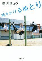 時をかけるゆとり(文春文庫)(文庫)
