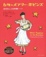 台所のメアリー・ポピンズ おはなしとお料理ノート(児童書)