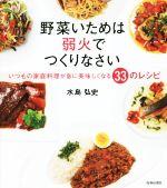 野菜いためは弱火でつくりなさい いつもの家庭料理が急に美味しくなる33のレシピ(単行本)
