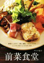前菜食堂 野菜たっぷりで、主菜、副菜、つまみにもなるそうざい105(単行本)