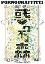 神戸・横浜ロマンスポルノ'14~惑ワ不ノ森~Live at YOKOHAMA STADIUM(Blu-ray Disc)(BLU-RAY DISC)(DVD)