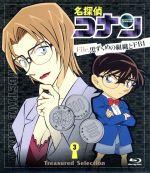 名探偵コナン Treasured Selection File.黒ずくめの組織とFBI 3(Blu-ray Disc)(BLU-RAY DISC)(DVD)