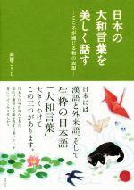 日本の大和言葉を美しく話す こころが通じる和の表現(単行本)