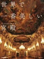 世界で一番美しい宮殿(単行本)