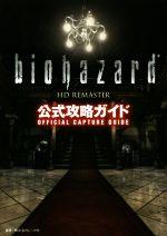 PS3 バイオハザードHDリマスター公式攻略ガイド(単行本)