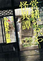営繕かるかや怪異譚(単行本)