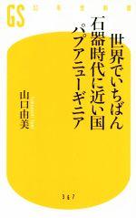 世界でいちばん石器時代に近い国パプアニューギニア(幻冬舎新書)(新書)
