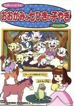 おおかみと七ひきの子やぎ(DVD)