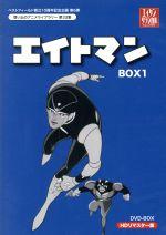 想い出のアニメライブラリー 第33集 エイトマン HDリマスター DVD-BOX BOX1(通常)(DVD)