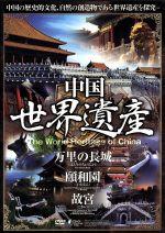 中国世界遺産 万里の長城・頤和園・故宮(通常)(DVD)