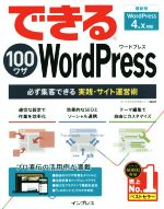 できる100ワザWordPress 必ず集客できる実践・サイト運営術(単行本)