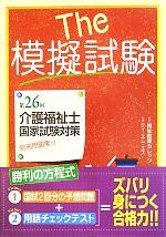 The模擬試験 第26回介護福祉士国家試験対策(別冊付)(単行本)