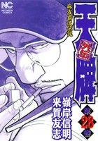 天牌外伝 麻雀覇道伝説(28)(ニチブンC)(大人コミック)