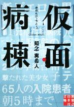 仮面病棟(実業之日本社文庫)(文庫)