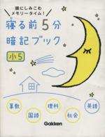 寝る前5分暗記ブック 小5 算数・国語・理科・社会・英語 頭にしみこむメモリータイム!(児童書)