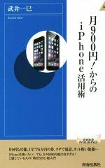 月900円!からのiPhone活用術(青春新書INTELLIGENCE)(新書)