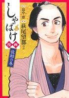 しゃばけ漫画 佐助の巻(バンチC)(大人コミック)