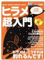 ヒラメ超入門 明快!即効!スーパーテクニック集 ヒラメは、こうすれば釣れるんです!(CHIKYU‐MARU MOOKSALT WATER)(単行本)